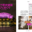 Renaissance Magazine Feature — (Zhongshan Hall (中山堂), Man-Le Gate (滿樂門), and the Ximen Red House (西門紅樓)