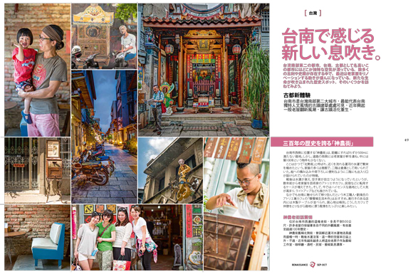 Tainan Feature